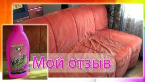 диван «Ванишем»