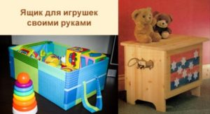 yashhik-dlya-igrushek-svoimi-rukami-5